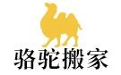 胡杨骆驼搬家公司